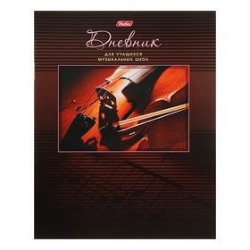 Дневник для музыкальной школы, мягкая обложка, «Скрипка», со справочным материалом, 2-х цветный блок, 48 листов Ош