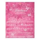 Дневник для музыкальной школы, мягкая обложка, «Бабочки», со справочным материалом, 2-х цветный блок, 48 листов