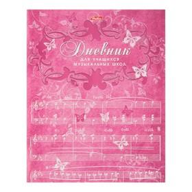 Дневник для музыкальной школы, мягкая обложка, «Бабочки», со справочным материалом, 2-х цветный блок, 48 листов Ош