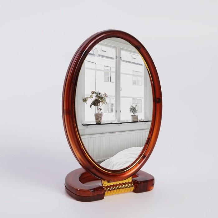 Зеркало складное-подвесное, двустороннее, с увеличением, зеркальная поверхность 8 × 12 см, цвет «янтарный»