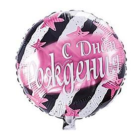 """Шар фольгированный 18"""" «С днём рождения», полосы и звёзды розовые"""