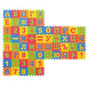 Коврик-пазл «Буквы, цифры и значки», 60 элементов