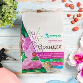 Набор компонентов Люкс Орхидея, 2,5 л