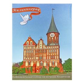 Магнит «Калининград. Кафедральный собор на острове Кнайпхоф» Ош