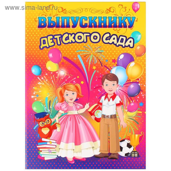 Мальчик с девочкой читают книгу - Люди - Отрисовки - Оформление детского  сада | 700x700