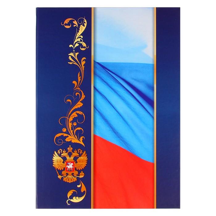"""Адресная папка """"С российским флагом"""" А4"""