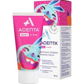 Зубная паста «Асепта Baby» для детей от 0 до 3 лет, 50 мл