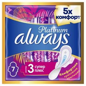 Прокладки Always Platinum Super Plus, 7 шт.