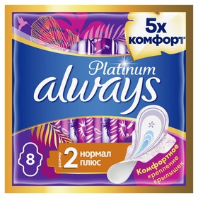 Прокладки Always Platinum Normal Plus, 8 шт.