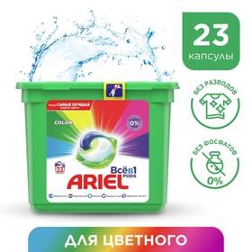 Капсулы для стирки Ariel Color, 23 шт Ош