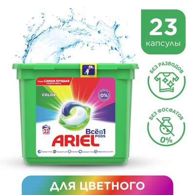 Капсулы для стирки Ariel Color, 23 шт - Фото 1