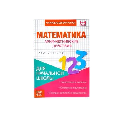 Книжка-шпаргалка по математике «Арифметические действия», 8 стр., 1-4 класс - Фото 1