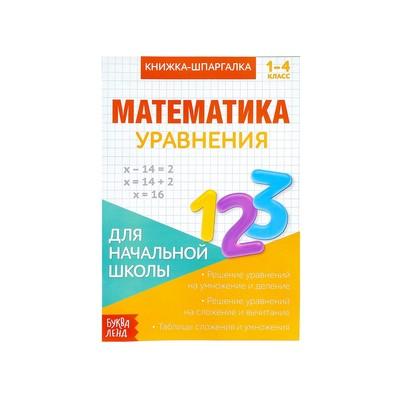 Книжка-шпаргалка по математике «Уравнения», 8 стр., 1-4 класс - Фото 1