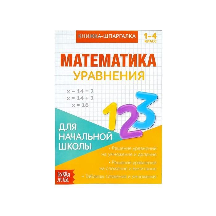Книжка-шпаргалка по математике Уравнения, 8 стр., 1-4 класс