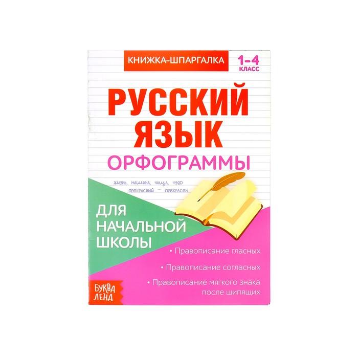 Книжка-шпаргалка по русскому языку Орфограммы, 8 стр., 1-4 класс