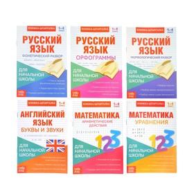 Книги-шпаргалки набор для начальной школы, 6 книг по 8 стр. Ош