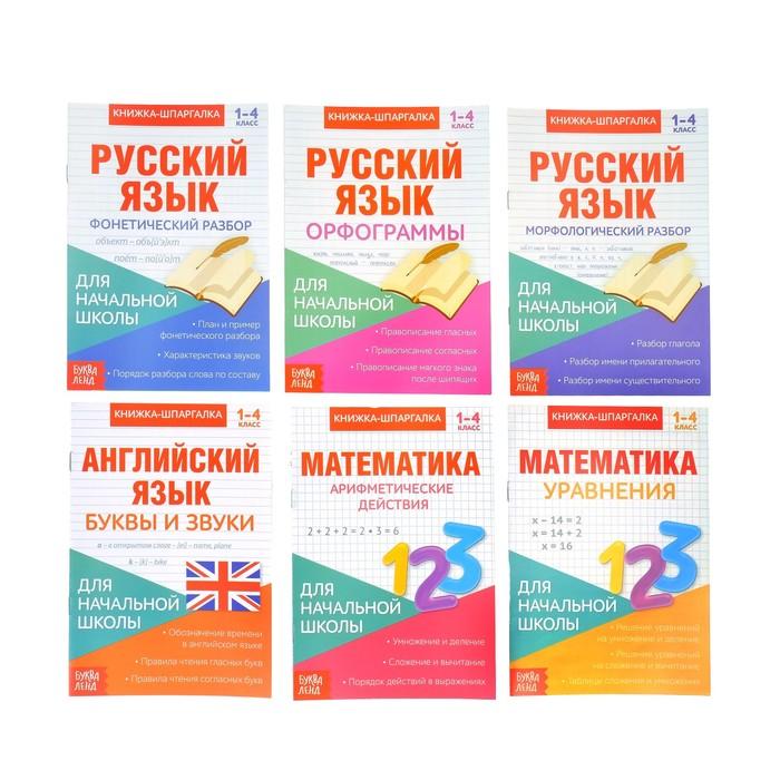 Книги-шпаргалки набор для начальной школы, 6 книг по 8 стр.