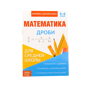 Книжка-шпаргалка по математике «Дроби», 8 стр. Ош