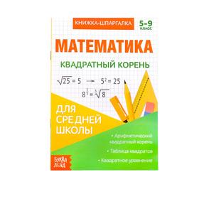 Книжка-шпаргалка по математике «Квадратный корень», 8 стр. Ош