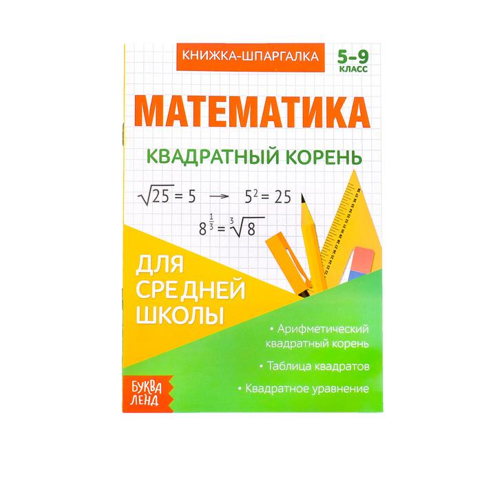 Книжка-шпаргалка по математике Квадратный корень, 8 стр., 5-9 класс