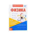 Книжка-шпаргалка по физике, 8 стр., 5-9 класс