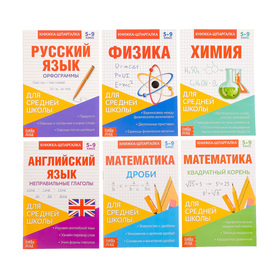 Книги-шпаргалки набор для средней школы, 8 стр. Ош