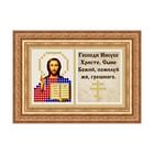 Схема для вышивки бисером «Господи Иисусе»