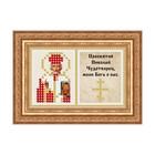 Схема для вышивки бисером «Молитва Николаю Чудотворцу»