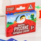 Фанты «Русские народные сказки», 20 карт