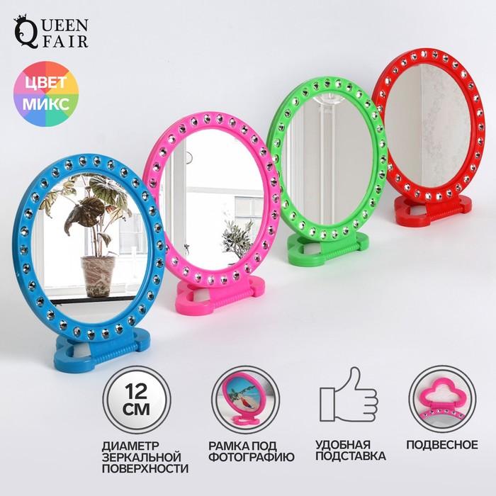 Зеркало складное-подвесное, d зеркальной поверхности 12 см, МИКС