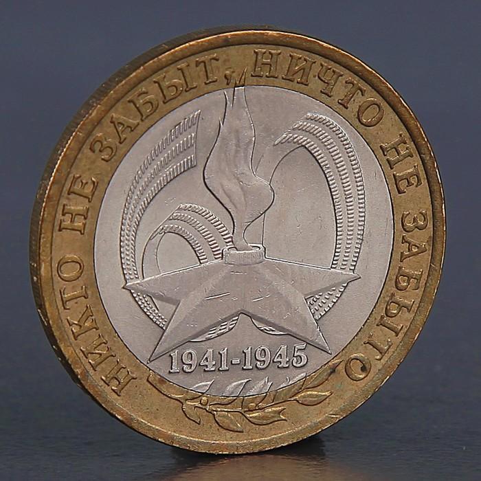Монета 10 рублей 2005 60 лет победы СПМД