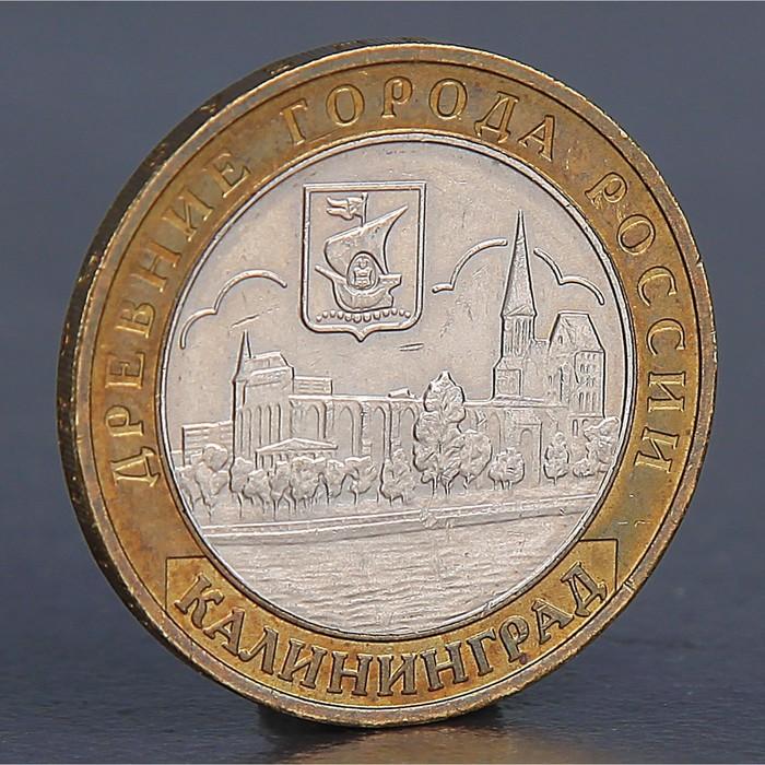 Монета 10 рублей 2005 Калининград