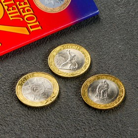 Альбом монет '70 лет' (3 монеты) Ош