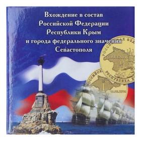 Альбом монет 'Крым' 2 монеты Ош