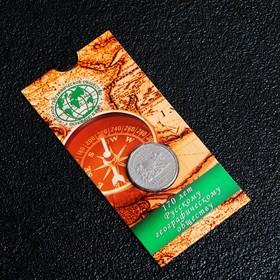 Альбом монет 'Географическое общество' (1 монета) Ош