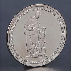 Монета '5 рублей 2014 Освобождение Карелии и Заполярья' Ош
