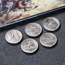 Альбом монет 'Освобождение крыма' 5 монет Ош