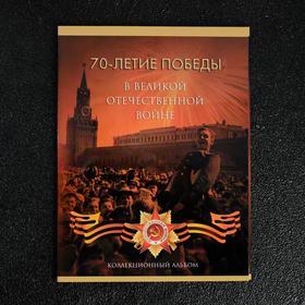 Альбом монет '70 лет Победы' 21 монета Ош