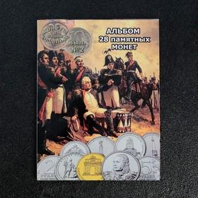 Альбом монет 'Бородино' 28 монет Ош
