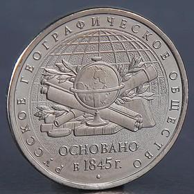 Монета '5 рублей Географическое общество 2015' Ош