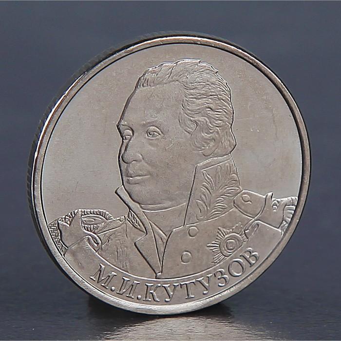 """Монета """"2 рубля 2012 М.И. Кутузов """""""