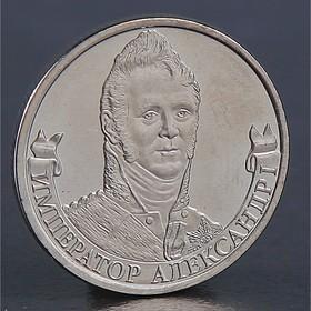 Монета '2 рубля 2012 Император Александр I' Ош