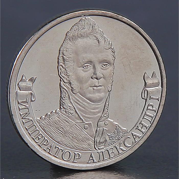 Монета 2 рубля 2012 Император Александр I