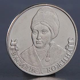 Монета '2 рубля 2012 Кожина Василиса' Ош