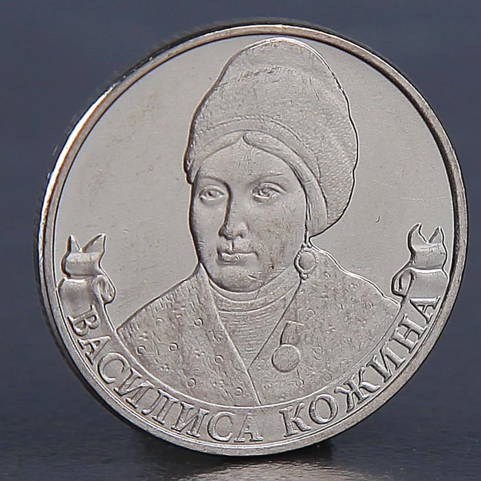 Монета 2 рубля 2012 Кожина Василиса