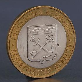 Монета '10 рублей 2005 Ленинградская область ' Ош