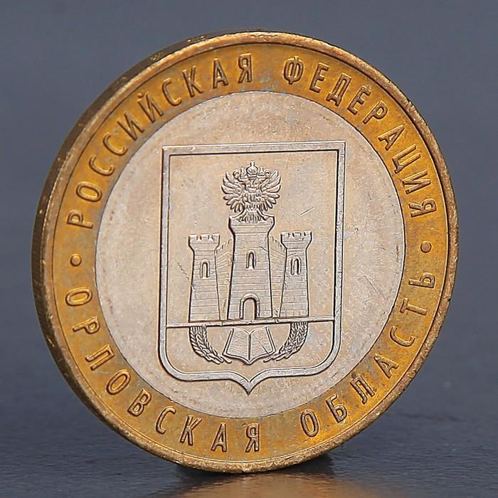 """Монета """"10 рублей 2005 Орловская область"""""""