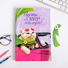 Обложка для книги с закладкой «Кошка», 43×24 см Ош