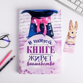 Обложка для книги с закладкой «Заяц в шляпе», 43×24 см Ош