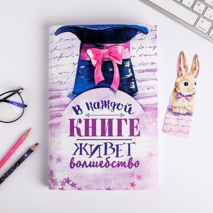 Обложка для книги с закладкой «Заяц в шляпе», 43 × 24 см
